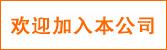 成都昊宏水处理技术有限公司