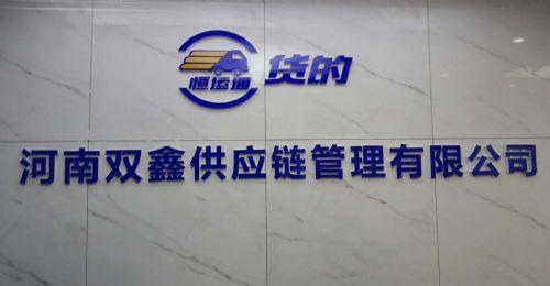 河南双鑫供应链管理有限公司