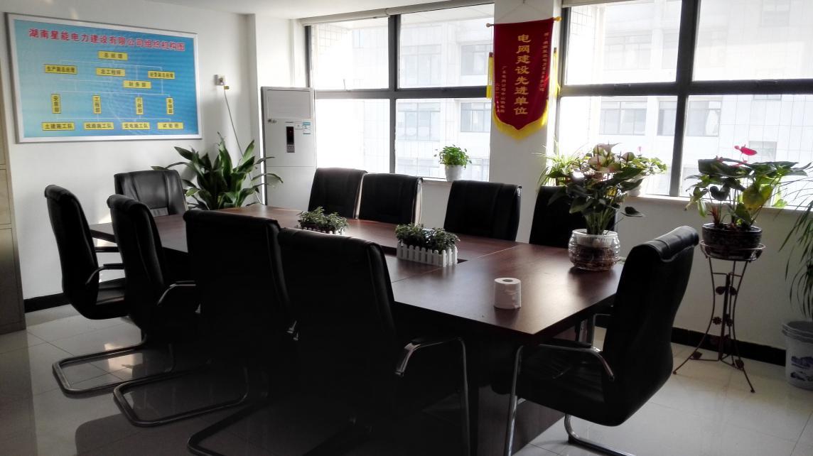 湖南星能电力建设有限公司